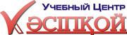 Учебный Центр «Касiпкой» - Курс  1С: Бухгалтерия 8.