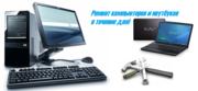 Ремонт И Обслуживание Компьютеров и Ноутбуков
