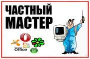 Ремонт ноутбуков,  компьютеров,  мониторов