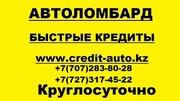 кредиты под залог авто,  Автоломбард Алматы,  Без скрытых комиссий.