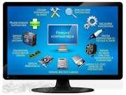 IT - Аутсорсинг - Компьютерное обслуживание