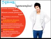 Курсы корейского языка в Шымкенте.