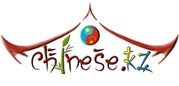 Центр Китайского языка и обучения зарубежом Chinese.kz