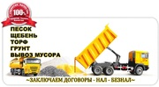 Доставка на Зил Камаз: Песок,  щебень,  клинец,  ПГС,  ПЩС,  отсев,  глина,