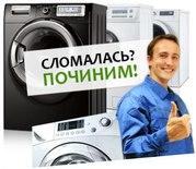 Ремонт и установка стиральных машин в Шымкенте