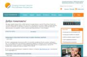 Регистрация установка настройка на портале Гос закупок РК 2016 года