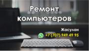 Ремонт компьютеров и ноутбуков Шымкенте выезд на дом и офис круглосуто