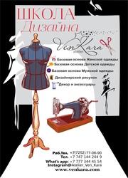 Курсы кройки и шитья только  в Алматы