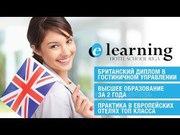 Обучение гостиничному бизнесу в Европе. Британский диплом