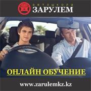 Дистанционное онлайн-обучение в Шымкенте