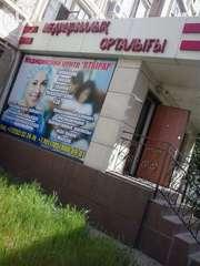 Гинеколог,  УЗИ в Шымкенте
