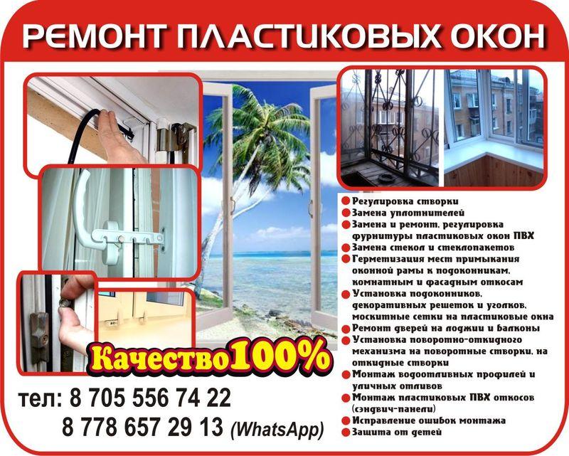 Купить окна на авито