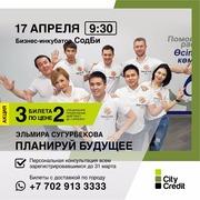 17 АПРЕЛЯ! ТРЕНИНГ «Планируй Будущее!»