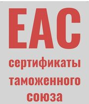 Сертификаты ЕАС