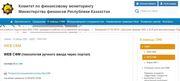 Настройка регистрация фин мониторинга,  web sfm WEB-СФМ