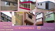 Остекление балконов и лоджий (Шымкент)