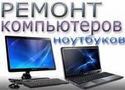 Ремонт компьютеров,  ноутбуков. Установка windows. Качественно недорого.