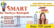 Smart школа развития Наркыз Кайргали
