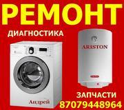 Ремонт нагревателей ARISTON и стиральных машин в Шымкенте.