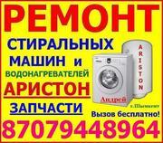 Ремонт стиральных машин и Аристонов в Шымкенте.Стаж 20 лет.Андрей